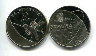 5 гривен 2004 год (50 лет КБ Южное) Украина