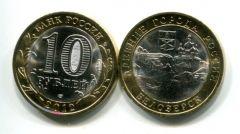 10 рублей Белозерск (Россия, 2012, серия «ДГР»)