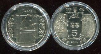 5 гривен 2010 год (ткачиха) Украина