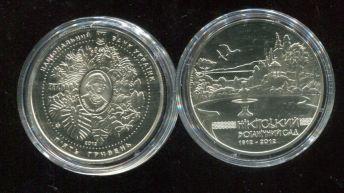 5 гривн 2012 год (200 лет Никитского ботанического сада) Украина