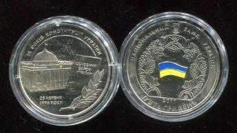 5 гривен 2011 год (15 лет Конституции) Украина