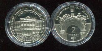 2 гривны 2010 год (165 лет университету) Украина