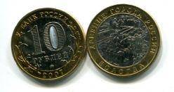 10 рублей Вологда (Россия, 2007, серия «ДГР», ММД из банковского мешка)