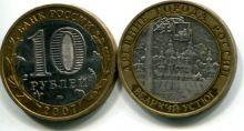 10 рублей Великий Устюг (Россия, 2007, серия «ДГР», ММД)