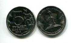 юбилейные 5 рублей 2012 год (Сражение при Красном) Россия