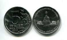 юбилейные 5 рублей 2012 год (Малоярославецкое Сражение) Россия