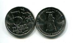 юбилейные 5 рублей 2012 год (Смоленское Сражение) Россия