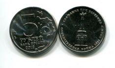 юбилейные 5 рублей 2012 год (Сражение при Березине) Россия