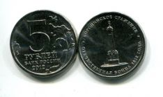 юбилейные 5 рублей 2012 год (Бородинское Сражение) Россия