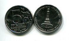 юбилейные 5 рублей 2012 год (Тарутинское Сражение) Россия