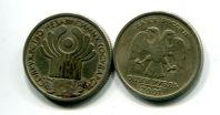 1 рубль 2001 год (10 лет СНГ) Россия