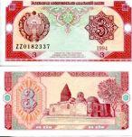 3 сума 1994 год Узбекистан