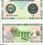 1 сум 1994 год Узбекистан