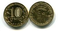 10 рублей Ростов-на-Дону (Россия, 2012, ГВС)