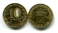 10 рублей Туапсе (Россия, 2012, ГВС)