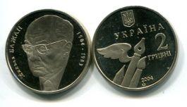 2 гривны 2004 год (М. Бажан) Украина