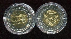 5 гривен 2007 год (16-я сессия ОБСЕ) Украина