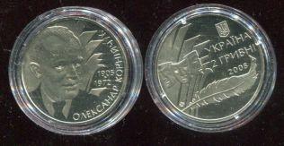 2 гривны 2005 год (А. Корнийчук) Украина
