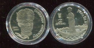 2 гривны 2004 год (А. Довженко) Украина