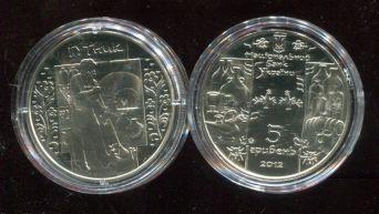 5 гривен 2012 год (стеклодув) Украина