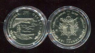 2 гривны 2009 год (70 лет создания Запорожской области) Украина