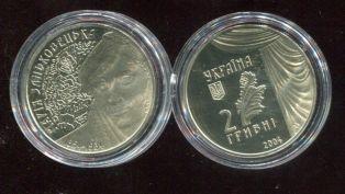 2 гривны 2004 год (М. Заньковецкая) Украина