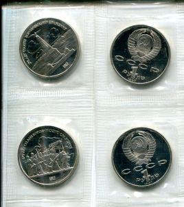1 рубль 1987 год сцепка из 2 монет (Бородино) СССР