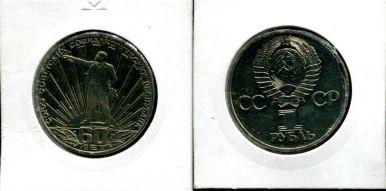 1 рубль 1977 год (60 лет образования) стародел СССР