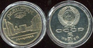 юбилейная 5 рублей 1989 год (Регистан) в капсуле СССР