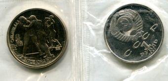 1 рубль 1991 год (Барселона, борьба) СССР