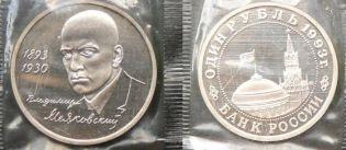 1 рубль 1993 год (Владимир Маяковский) Россия