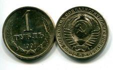 1 рубль 1991 год (АЦ, блеск)  СССР