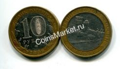 10 рублей Выборг (Россия, 2009, серия «ДГР», СПМД)