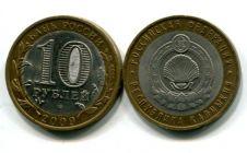 10 рублей Республика Калмыкия (Россия, 2009, серия «РФ», СПМД)