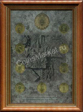 Набор  монет 10 рублей 2011 год СПМД Города Воинской Славы выпуск 1 в рамке