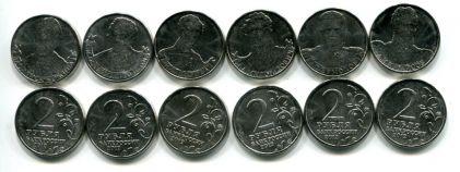Набор монет полководцы 1812 год (Россия, 2012 год)