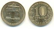 10 рублей 200-летие победы в Отечественной войне 1812 года (Россия, 2012)