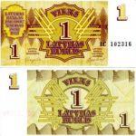 1 рубль 1992 год Латвия