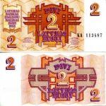 2 рубля 1992 год Латвия