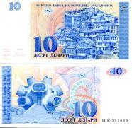 10 динар 1993 год Македония