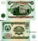 50 рублей 1994 год Таджикистан