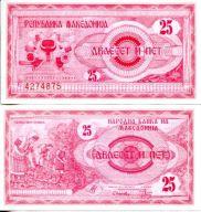 25 динар 1992 год Македония