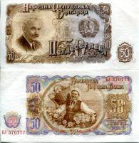 50 лева 1951 год Болгария