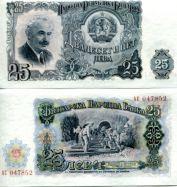 25 лева 1951 год Болгария