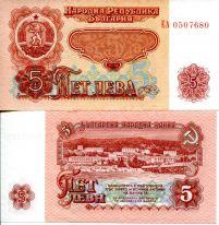 5 лев 1974 год Болгария