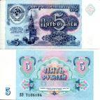 5 рублей 1991 год СССР