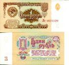1 рубль 1991 год СССР