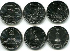Набор монет сражения (Россия, 2012 год)