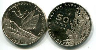 50 тенге 2012 год (богомол) Казахстан
