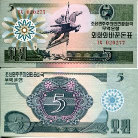 5 вон Северная Корея